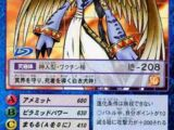 Card:Anubismon