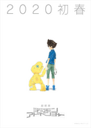 Digimon Adventure 20th (Poster 01)