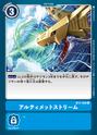 Ultimate Stream BT2-095 (DCG)