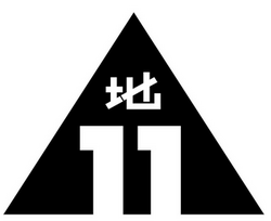 Area 11 band logo.png
