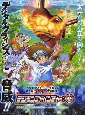 Digimon Adventure serie tv 2020 poster.jpg