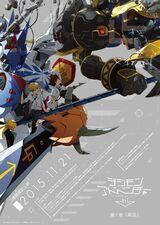 Digimon Adventure tri - Riunione (Poster).jpg