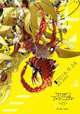 Digimon Adventure tri - Confessione (Poster).jpg