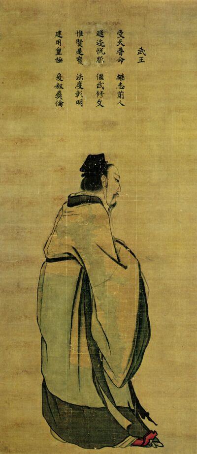 King Wu of Zhou.jpg