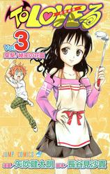 To Love-Ru Volume 3 Cover