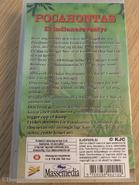 Pocahontas-et-indianereventyr-vhs 1 949 1024x1024