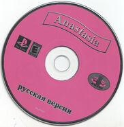 Anastasia (Russia, PSX Bootleg, Foxes, Disc)