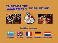 ...noch mehr Dalmatiner - DVD menu (Greek, Arcadia)