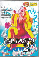 Bimbo-Cartoons-Dalmata-2-Dvd-Nuovo