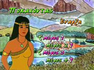 Pocahontas - main menu (Greek, Junior Home Video)