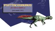 Jurassic Park Jurassic World Guide Psittacosaurus