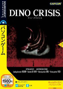 Dino Crisis PC Sourcenext cover.jpg