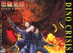 Dino Crisis Issue 1 - front cover.jpg
