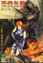 Dino Crisis Issue 2 - front cover.jpg