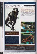 Gun Survivor 3 Dino Crisis Perfect Capture Guide - page 38