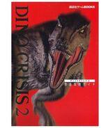 Dino Crisis 2 Kanzen Kōryaku Guide