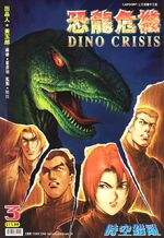 Dino Crisis Issue 3 - front cover.jpg