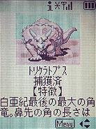 Dino Genesis Triceratops