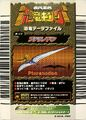Japanese 1st Edition Metal Wing (Back)