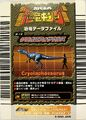 Japanese 1st Edition Counterattack Recovery (Back)