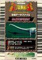 Japanese 4th Edition Big Foot Assault (Back)