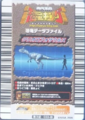 Counterattack Recovery Card 06 3rd back