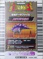 Stegosaurus Card 06 2nd back