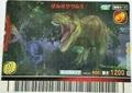 Tarbosaurus Card 07 2nd