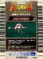 Japanese 4th Edition Spinosaurus (Back)