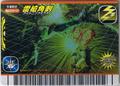 Lightning Spear Card 6