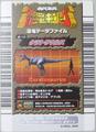Ceratosaurus Card 06 1st back