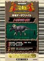 Japanese 4th Edition Triceratops (Back)