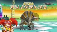 Dinosaur King 恐竜キング アリノケラトプス アクト団クイズ大作戦!