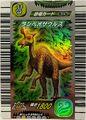 Japanese 2nd Edition Lambeosaurus