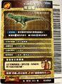 New Taiwanese 5th Carcharodontosaurus (Back)