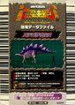 Japanese 4th Edition Stegosaurus (Back)