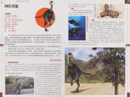 Chinese Alxasaurus