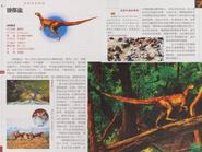 Chinese Yandusaurus