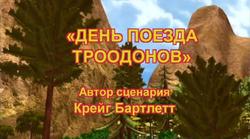 День поезда Троодонов.png