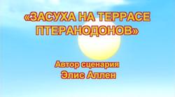 Засуха на террасе Птеранодонов.png
