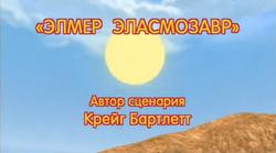 Элмер ЭласмозаврСерия.png
