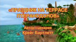 Праздник на Террасе Птеранодонов.png