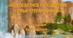 Кругосветное путешествие семьи Птеранодонов.png