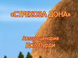 Стрекоза Дона