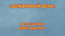 Дождливый день.png