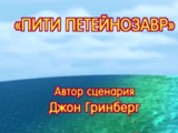 Пити Петейнозавр (серия)