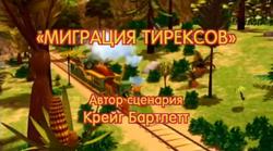 Миграция Тирексов.png