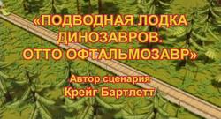Подводная лодка динозавров Отто Офтальмозавр.png
