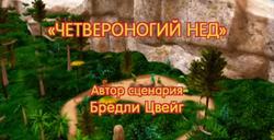 Четвероногий Нед.png