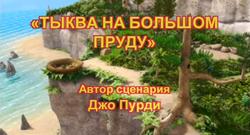 Тыква на Большом пруду.png